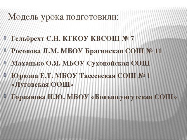 Модель урока подготовили: Гельбрехт С.Н. КГКОУ КВСОШ № 7 Росолова Л.М. МБОУ Б...