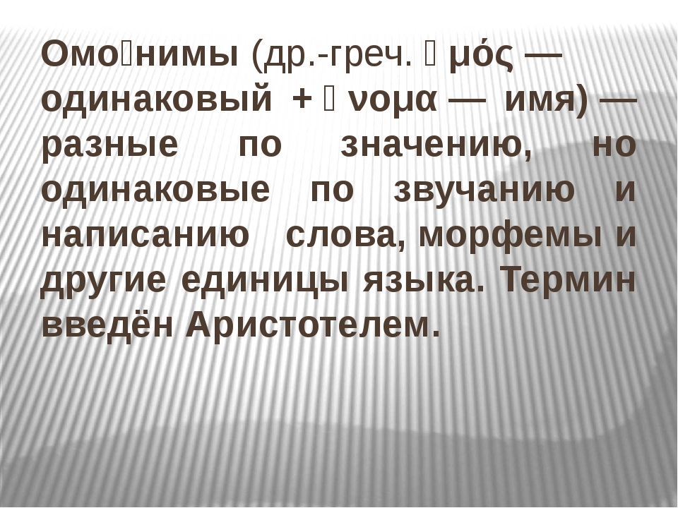 Омо́нимы(др.-греч.ὁμός— одинаковый +ὄνομα— имя)— разные по значению, но...