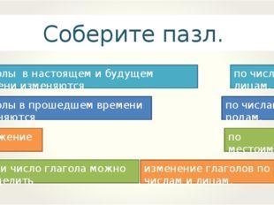 Глаголы в настоящем и будущем времени изменяются Соберите пазл. Глаголы в про