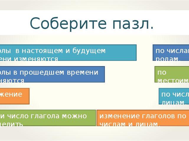 Глаголы в настоящем и будущем времени изменяются Соберите пазл. Глаголы в про...