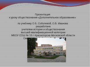 Презентация к уроку обществознания «Дополнительное образование» по учебнику О