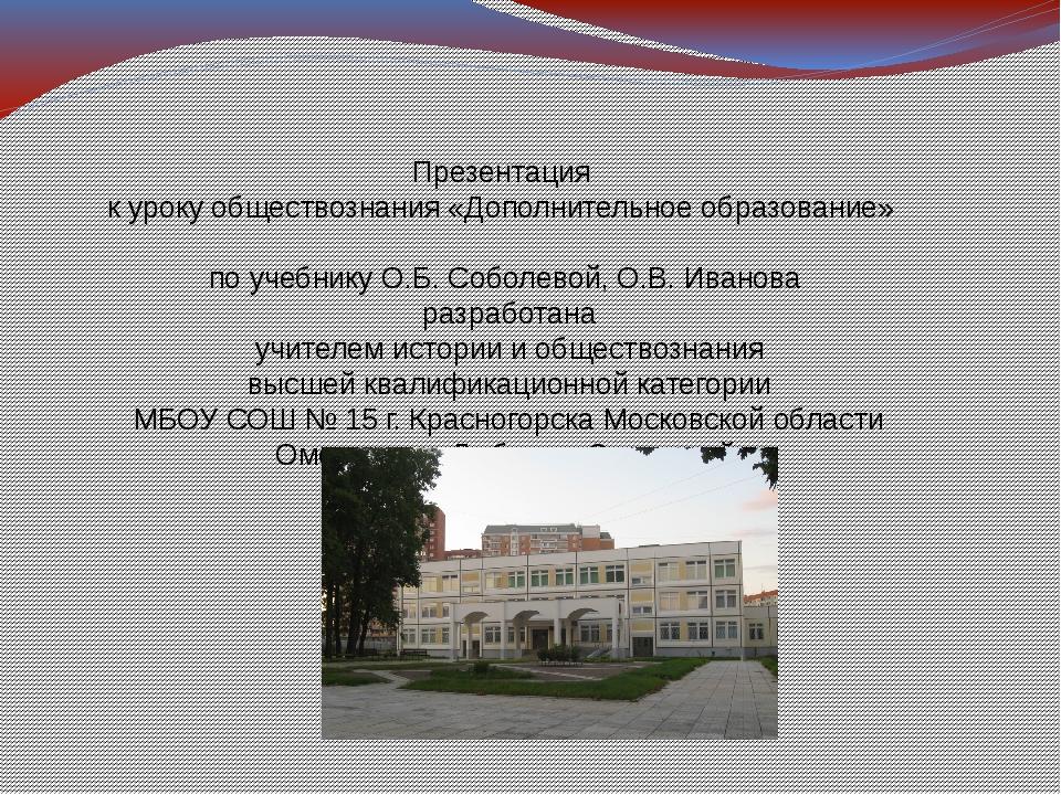 Презентация к уроку обществознания «Дополнительное образование» по учебнику О...