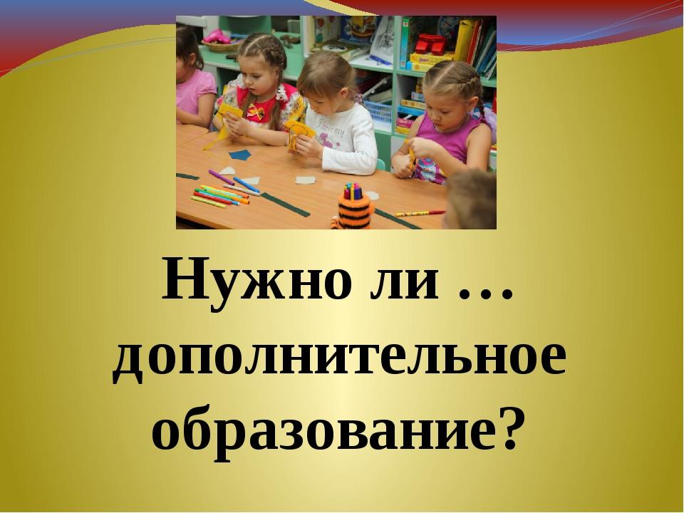 Нужно ли … дополнительное образование?