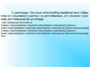 Сұрыптаудың бағытын ixDescending параметрі анықтайды, егер ол қосылмаса сұры