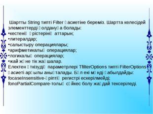 Шартты String типті Filter қасиетіне береміз. Шартта келесідей элементтерді