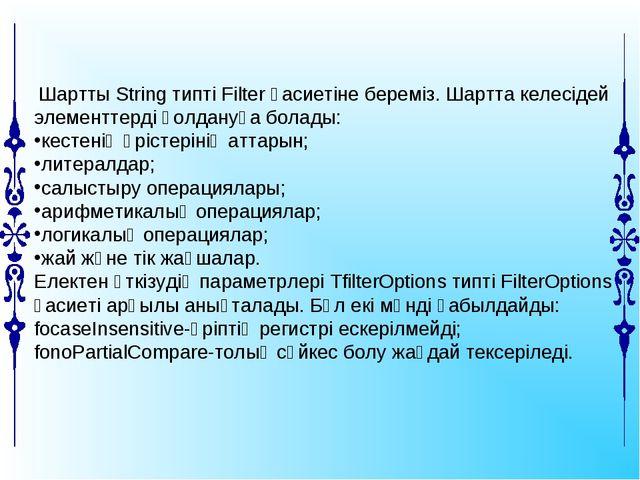Шартты String типті Filter қасиетіне береміз. Шартта келесідей элементтерді...