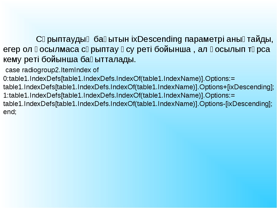 Сұрыптаудың бағытын ixDescending параметрі анықтайды, егер ол қосылмаса сұры...