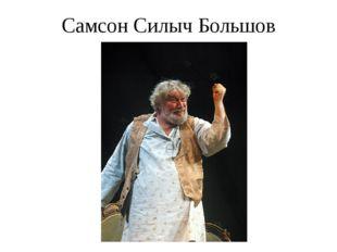 Самсон Силыч Большов