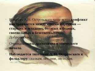 В пьесах А.Н. Островского чаще всего конфликт выстраивается между «двумя пар