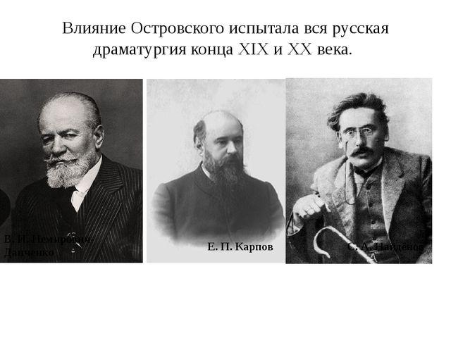 Влияние Островского испытала вся русская драматургия конца XIX и XX века. Л....