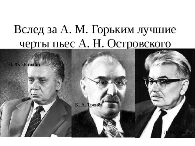 Вслед за А. М. Горьким лучшие черты пьес А. Н. Островского унаследовали драм...