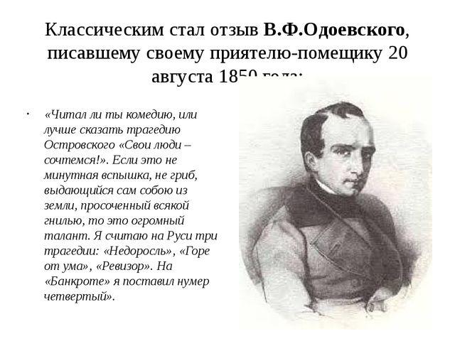 Классическим стал отзыв В.Ф.Одоевского, писавшему своему приятелю-помещику 20...