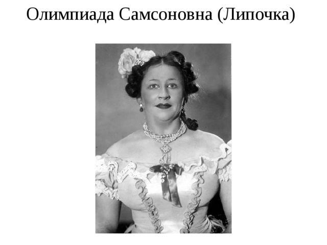 Олимпиада Самсоновна (Липочка)