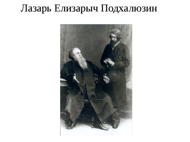 Лазарь Елизарыч Подхалюзин