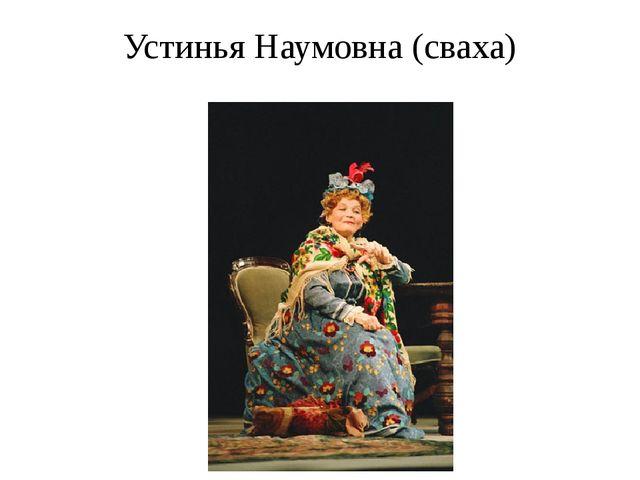 Устинья Наумовна (сваха)