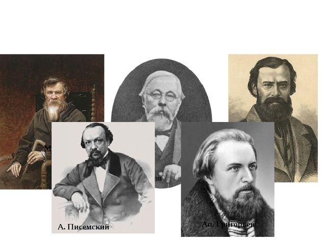 М. П. Погодин Л. Мей Т. Филиппов Ап. Григорьев А. Писемский