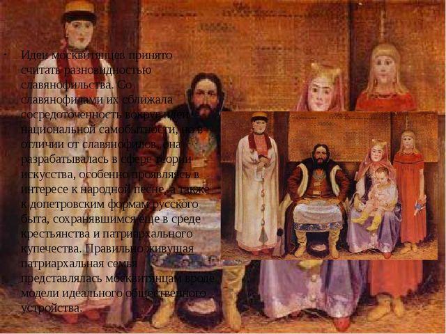 Идеи москвитянцев принято считать разновидностью славянофильства. Со славяно...