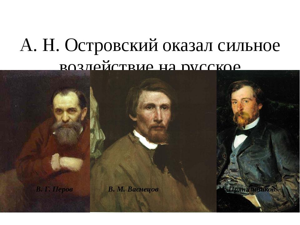 А. Н. Островский оказал сильное воздействие на русское изобразительное искус...