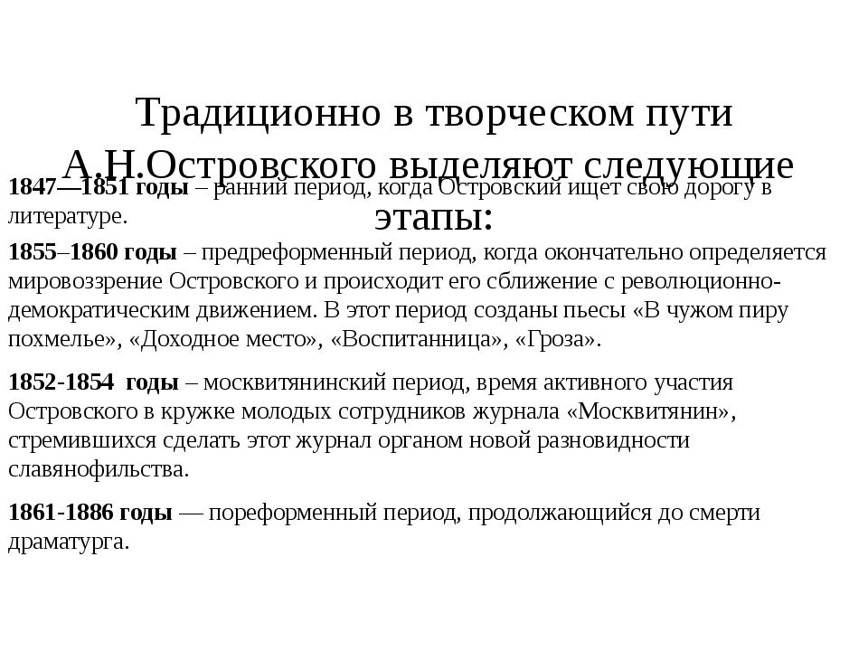 Традиционно в творческом пути А.Н.Островского выделяют следующие этапы: 1847...