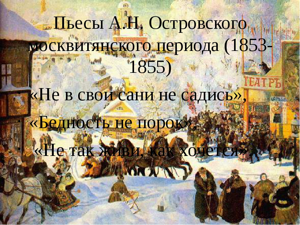 Пьесы А.Н. Островского москвитянского периода (1853-1855) «Не в свои сани не...