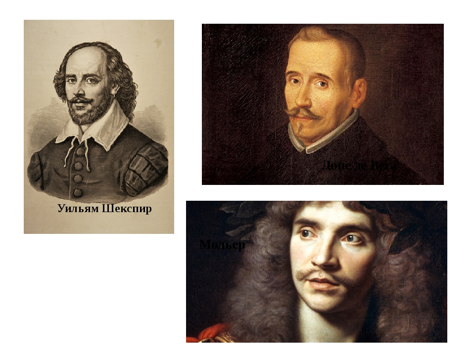 Уильям Шекспир Лопе де Вега Мольер