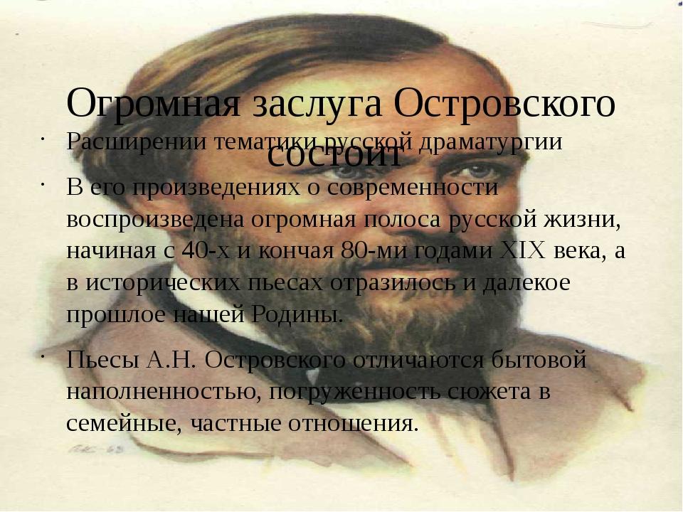 Огромная заслуга Островского состоит Расширении тематики русской драматургии...