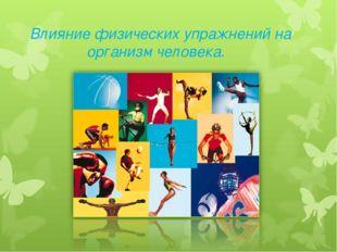 Влияние физических упражнений на организм человека.