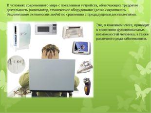 В условиях современного мира с появлением устройств, облегчающих трудовую дея