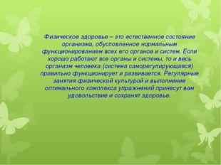 Физическое здоровье – это естественное состояние организма, обусловленное нор