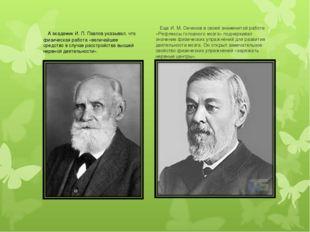 Еще И. М. Сеченов в своей знаменитой работе «Рефлексы головного мозга» подче