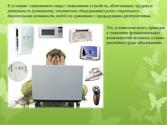 В условиях современного мира с появлением устройств, облегчающих трудовую дея...
