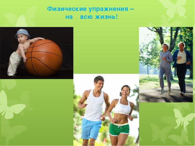 Физические упражнения – на всю жизнь!