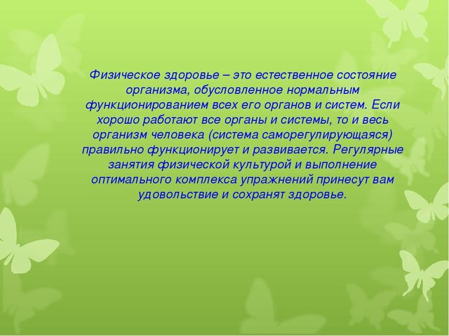 Физическое здоровье – это естественное состояние организма, обусловленное нор...
