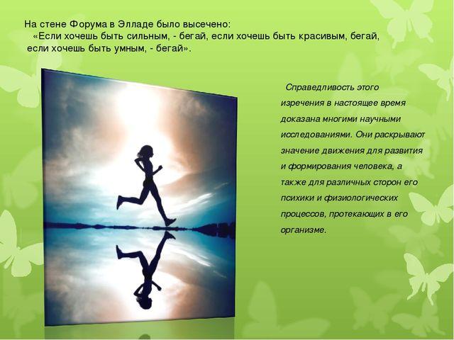На стене Форума в Элладе было высечено: «Если хочешь быть сильным, - бегай,...