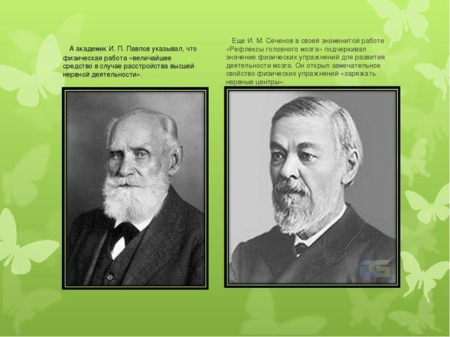 Еще И. М. Сеченов в своей знаменитой работе «Рефлексы головного мозга» подче...