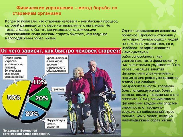 Физические упражнения – метод борьбы со старением организма Когда-то полагал...