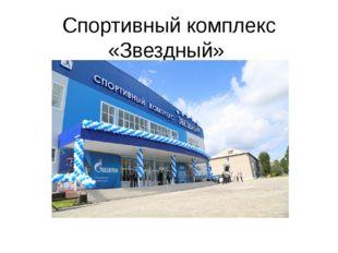 Спортивный комплекс «Звездный»