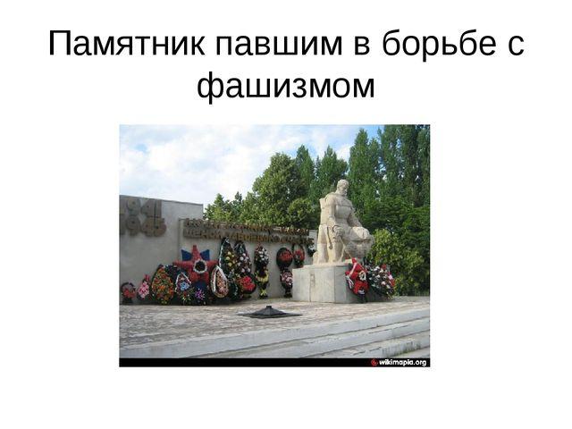 Памятник павшим в борьбе с фашизмом