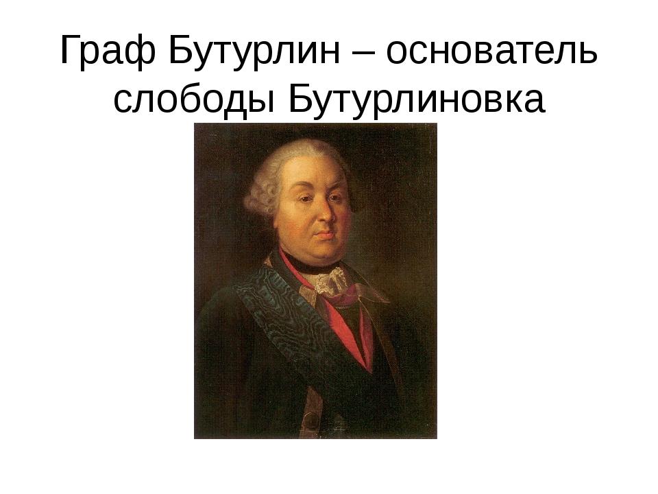 Граф Бутурлин – основатель слободы Бутурлиновка