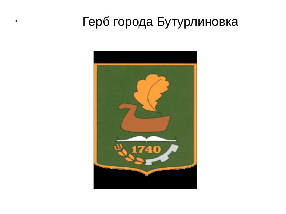 Герб города Бутурлиновка