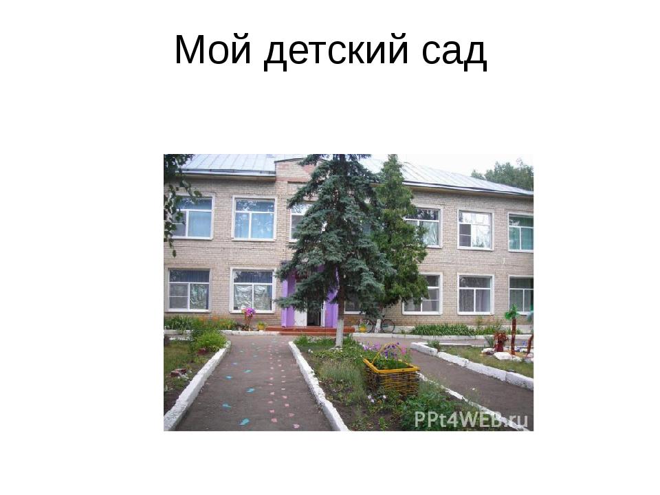 Мой детский сад