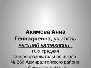 Акимова Анна Геннадиевна, учитель высшей категории. ГОУ средняя общеобразова