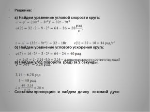 Решение: а) Найдем уравнение угловой скорости круга: б) Найдем уравнение угло