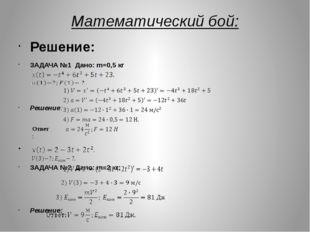 Математический бой: Решение: ЗАДАЧА №1 Дано: m=0,5 кг Решение: ЗАДАЧА №2 Дано