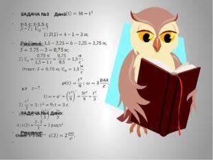 ЗАДАЧА №3 Дано: t=1 c; t=1,5 c Решение: ЗАДАЧА №4 Дано: Решение: t-? Ответ: t