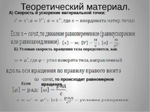 Теоретический материал. А) Скорость и ускорение материальной точки: Б) Углова