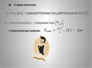В) 2 закон Ньютона: г) Кинетическая энергия: .