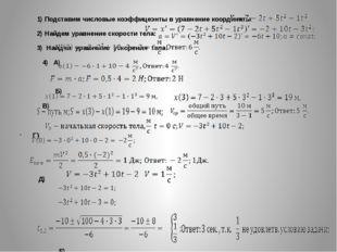 1) Подставим числовые коэффицеэнты в уравнение координаты: 2) Найдем уравнен