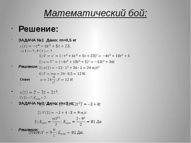 Математический бой: Решение: ЗАДАЧА №1 Дано: m=0,5 кг Решение: ЗАДАЧА №2 Дано...