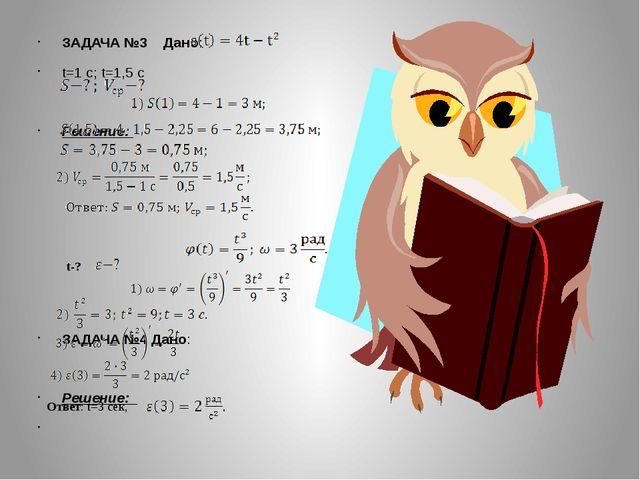ЗАДАЧА №3 Дано: t=1 c; t=1,5 c Решение: ЗАДАЧА №4 Дано: Решение: t-? Ответ: t...